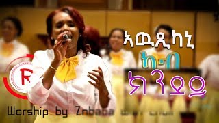 Eritrea Church of the Living God in Oakland, CA  || ኣውጺኻኒ ካብ ክንደይ|| Worship by Znbaba with choir