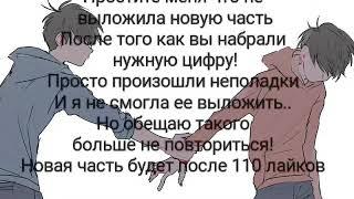 """Комикс Леди баг и Супер кот """"Злая Любовь""""18 часть"""