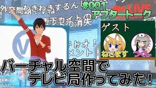 第1回 V-TV アフタートークだよ!