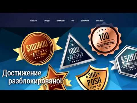 Партнерская Программа Poshfriends (Обзор)