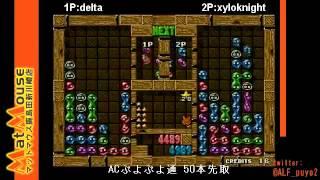 2015-8-14 delta VS ざいろ ACぷよぷよ通50本先取 thumbnail