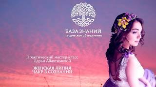 Чакры - Второе внимание (Дарья Абахтимова)