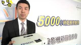 Epson世界之光投影機記者會.