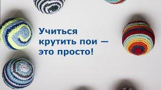 Учиться крутить пои - это просто! www.prostopoi.ru