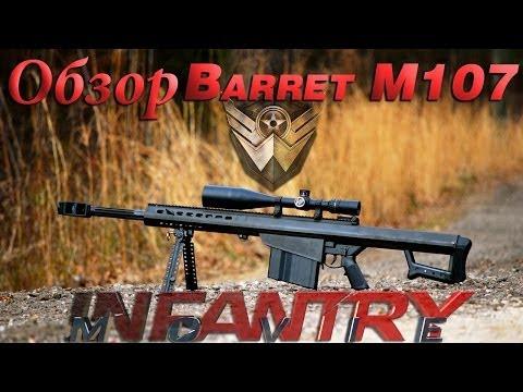 WarFace Обзор Barret M107 PVP/PVE (ПТС)