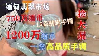 捡大漏!缅甸曼德勒翡翠市场,750万缅币收获15条糯冰翡翠手镯,开店老板当场收走,1200万缅币只封一条手镯,品质极高,能否成交?