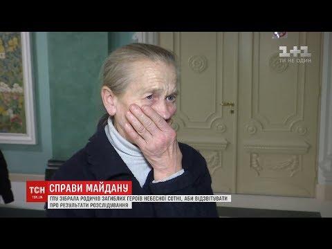 ГПУ зібрала родичів загиблих на Майдані, аби відзвітувати про результати розслідування