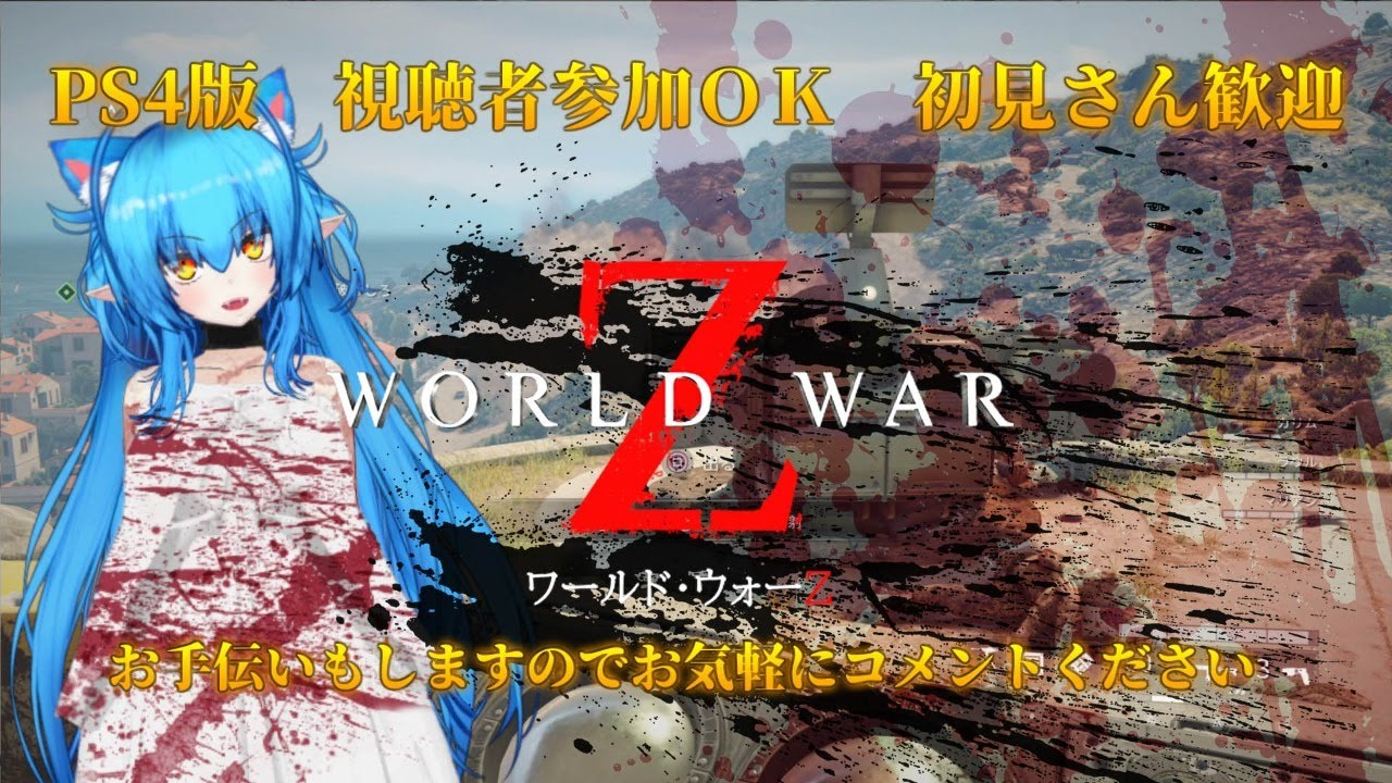 【ワールドウォーZ】リネイルがまたゾンビだらけの町にいくようです。(PS4版、初見さん歓迎、視聴者参加OK)♯57