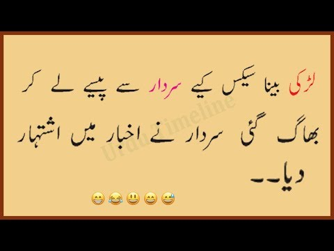 Urdu Hot Jokes 2017 Pathan Sexy Latifay Urdu Ganday Jokes Ganday Urdu Lateefay