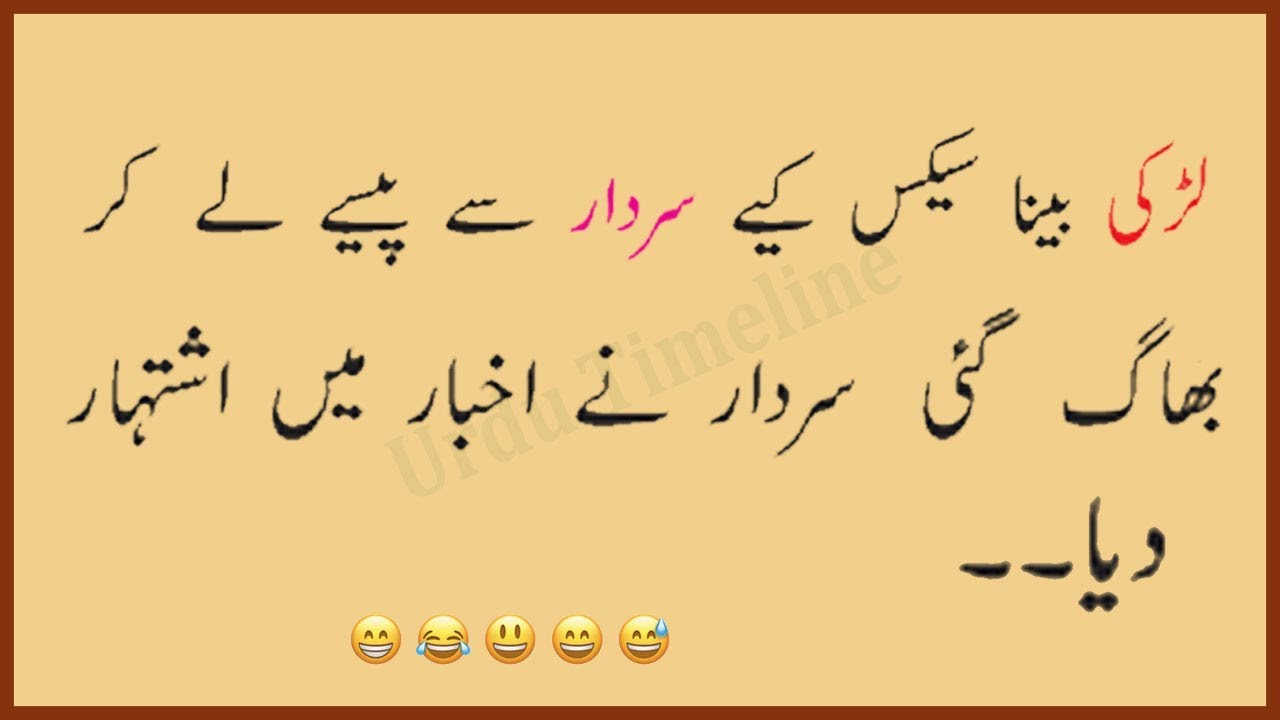 Urdu Hot Jokes 2017 Pathan Sexy Latifay Urdu Ganday Jokes Ganday Urdu Lateefay