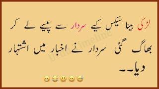 Hot sexy jokes in urdu