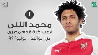 ۱۰ معلومات عن محمد النني في ۹۰ ثانية