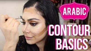 One of Huda Beauty's most viewed videos: How to Contour (In Arabic) / طريقة الكونتور باللغة العربيّة
