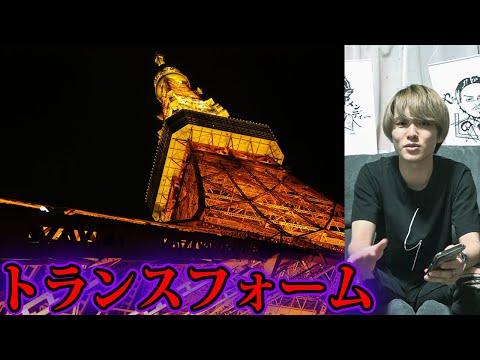 東京タワー、スカイツリーにまつわる都市伝説!!