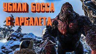 УБИЛИ БОССА С АРБАЛЕТА - ARK: RAGNAROK