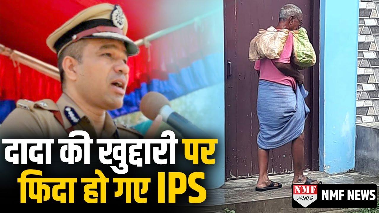 गुल्लक बेचने वाले दादा ने जीत लिया 'भौकाल' वाले IPS अफसर का दिल !