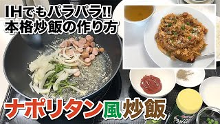 スパゲティナポリタン風の炒飯。 ◇材料・レシピ(1人分) バター 15g 玉...