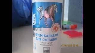Крем - бальзам для суставов (Cream-balm for joints)