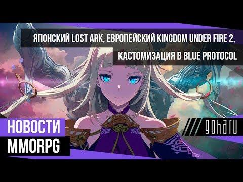 НОВОСТИ MMORPG: японский LOST ARK, европейский Kingdom Under Fire 2, кастомизация в BLUE PROTOCOL