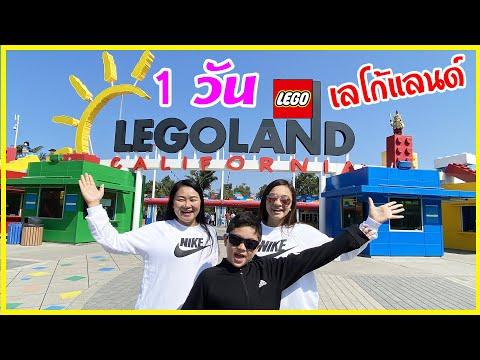 1 วันที่เมืองเลโก้ของบรีแอนน่า ทุกอย่างคือเลโก้ (LEGOLAND CALIFORNIA, USA)
