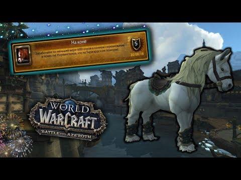 """Как получить ачив """"На коне"""" легко? Достижение WOW BFA 8.0.1"""