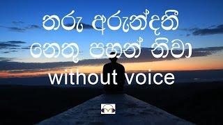 Tharu Arundathi Karaoke (without voice) තරු අරුන්දතී