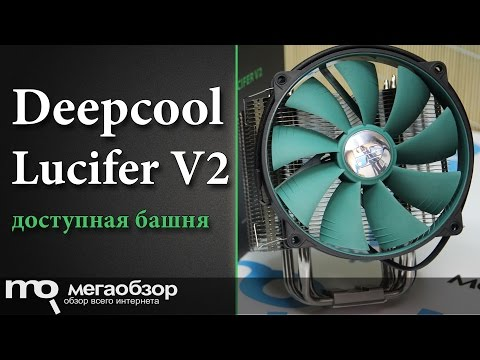 Обзор кулера Deepcool Lucifer V2