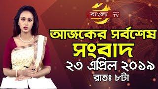 Bangla News Today | 23 April 2019 Bangla News | Bangla News Today | Bangla TV