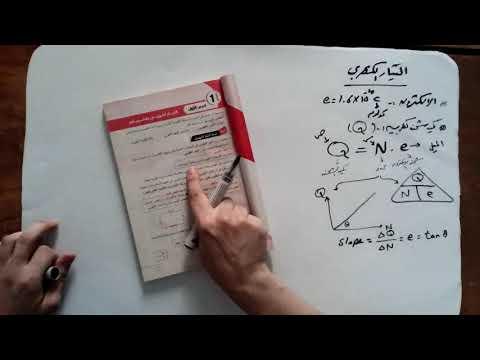 الفصل الاول2020 التيار الكهربي و قانون أوم-الحصه الاولى -فيزياء-ثانوية عامة-مستر طارق شحاته