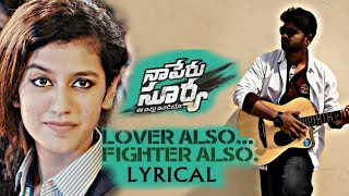 Lover Also Fighter Also Lyrical | Naa Peru Surya Naa Illu India Songs | Allu Arjun , Anu Emannuel