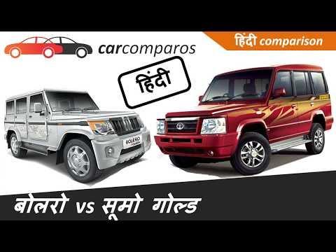 बोलेरो vs सुमो गोल्ड हिंदी Bolero Power Plus v/s Sumo Gold Hindi Comparison Review Tata Mahindra