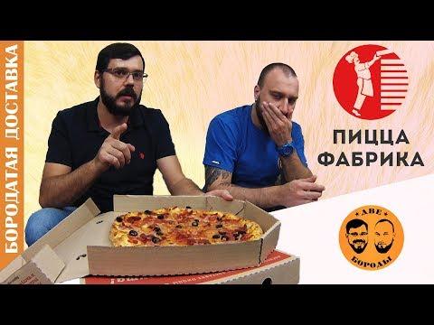 Пицца-фабрика. Бородатая доставка.