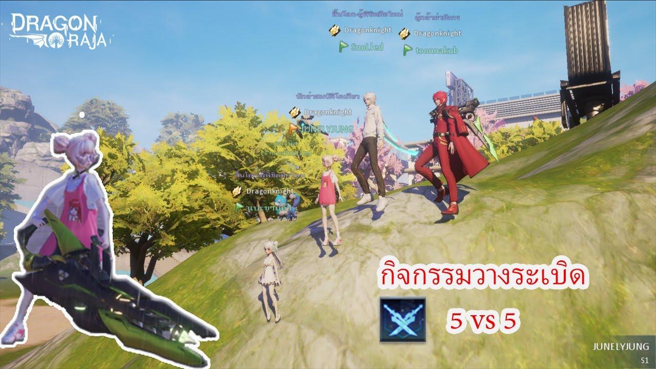 Dragon Raja SEA | Gunslinger (กิจกรรมวางระเบิด)