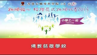 Publication Date: 2018-05-07 | Video Title: 跳繩強心校際花式跳繩比賽2015(小學乙一組) - 佛教慈敬