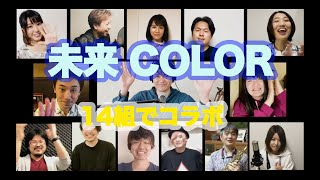 未来COLOR 作詞作曲: はたなか圭一、稲田勇介 未来を生きる子ども達、そして全ての人へ 希望を込めた楽曲です。 スタジオアクトワン×はたなか圭一との共同企画で、 ...