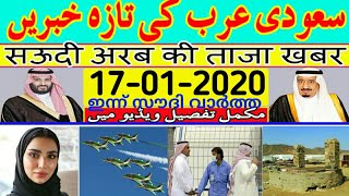 17-01-2020_Saudi Arabia Latest News Updates | Saudi Important News Hin