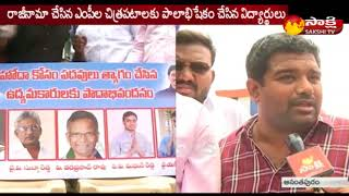 Anantapur People Voice Over YSRCP MPs Resignations Accepted    Sakshi TV