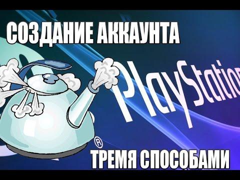 Создание аккаунтов на PS4 для Чайников. Принцип их работы