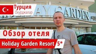 Обзор отеля Holiday Garden  (Холидэй Гарден), Турция, Окурджалар. 2018
