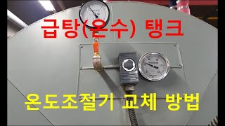 급탕(온수)탱크 온도조절기 교체방법
