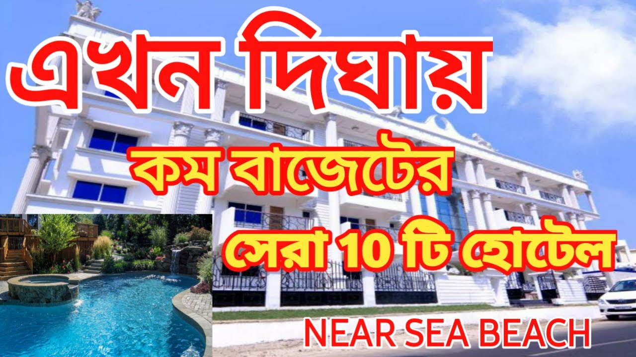 top 10 hotels in digha| Digha Hotel | Digha Hotel Price | New Digha Hotel | Digha Sea Beach
