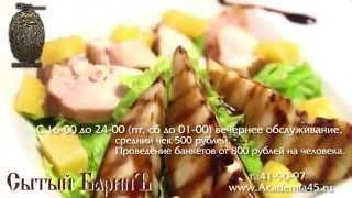Сытый Барин - ресторан - видео каталог ВЕСЬ КУРГАН