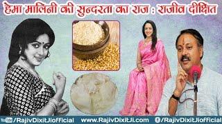 Hema Malini Beauty Secrets Exposed By Rajiv Dixit  & Rajiv Dixit Speech Organized by Dharmendra and
