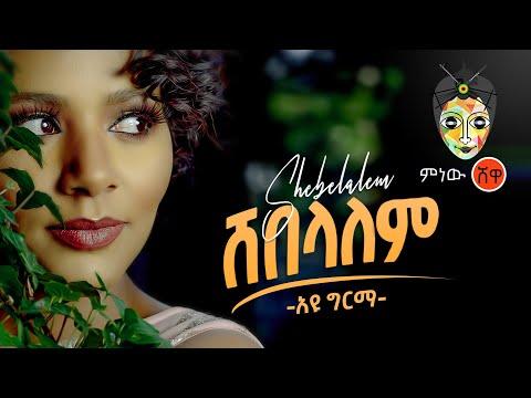 Ayu Girma (Shebealem) አዩ ግርማ (ሸበላለም) - New Ethiopian Music 2020(Official Video) ተጋበዙልን
