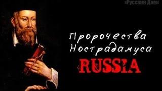 Предсказания Нострадамуса. 2015 год, Россия. Вся правда.