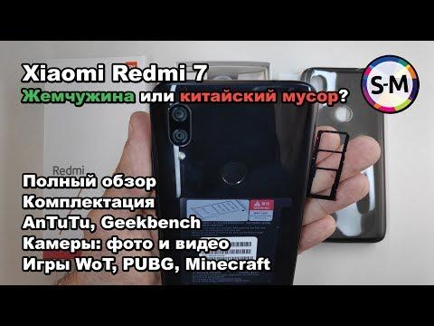Смартфон Xiaomi Redmi 7. Полный обзор