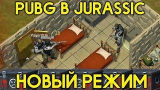 PUBG ИЛИ РЕЖИМ КОРОЛЕВСКАЯ БИТВА В JURASSIC! ГОЛОДНЫЕ ИГРЫ! ОБНОВЛЕНИЕ 1.0.6! - Jurassic Survival