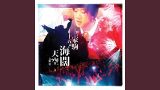 Wu Ye Mi Qiang (Live)
