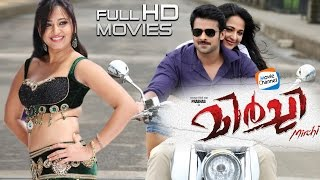 vuclip Mirchi Malayalam Full Movie | Latest Malayalam Full HD Movie | Prabhas | Anushka Shetty