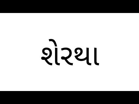 Shertha | Family Function | Chopada Patidar Parivar